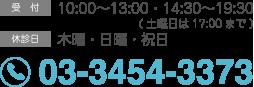 お電話は03-3454-3373